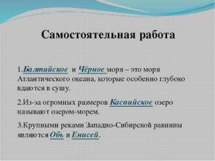 Самостоятельная работа 1.Балтийское и Чёрное моря – это моря Атлантического