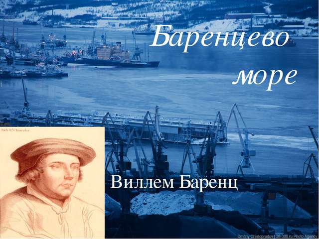 Баренцево море Виллем Баренц
