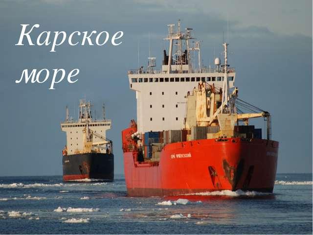 Карское море Карское море
