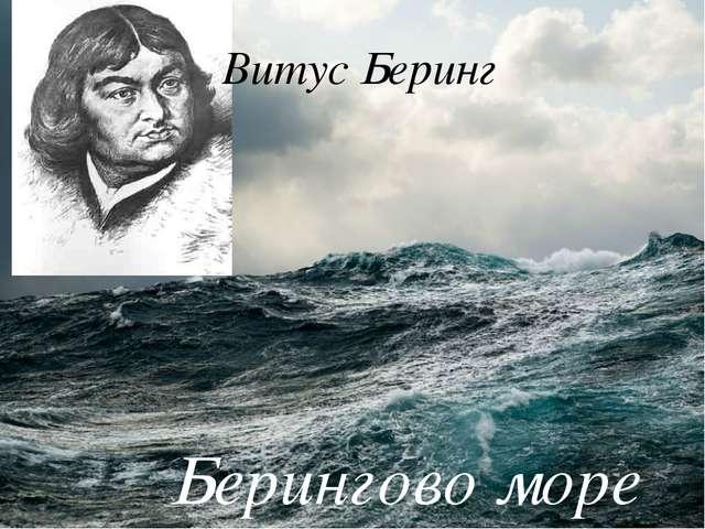 Берингово море Витус Беринг