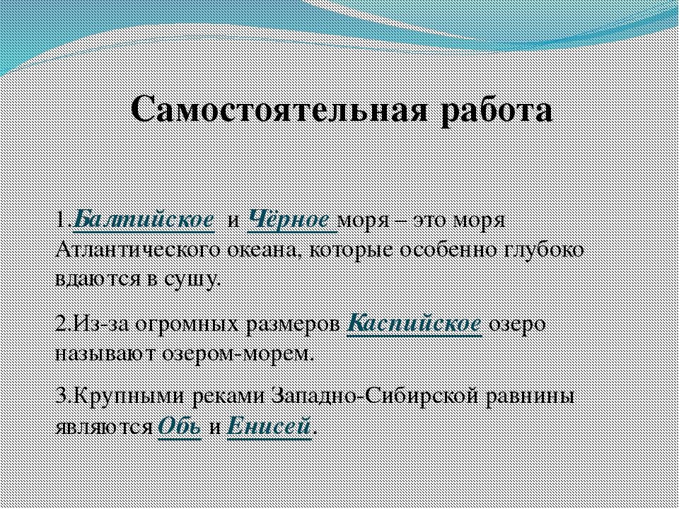 Самостоятельная работа 1.Балтийское и Чёрное моря – это моря Атлантического...