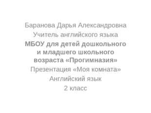 Баранова Дарья Александровна Учитель английского языка МБОУ для детей дошкол