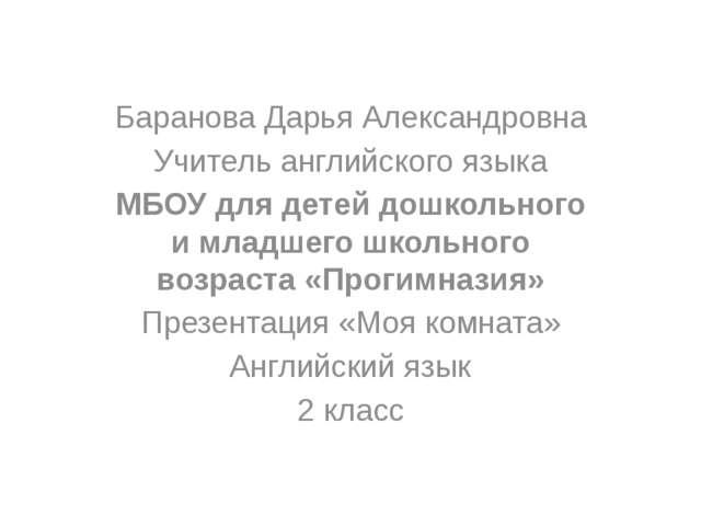 Баранова Дарья Александровна Учитель английского языка МБОУ для детей дошкол...
