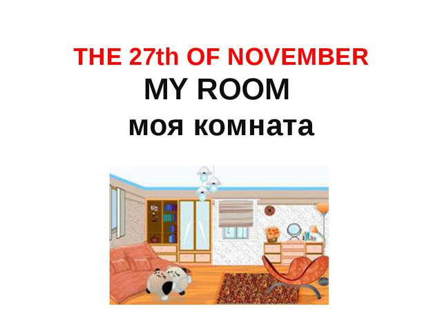 THE 27th OF NOVEMBER MY ROOM моя комната