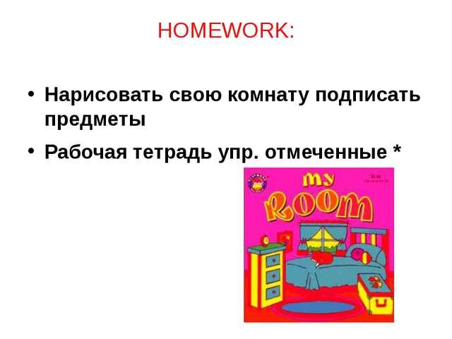 HOMEWORK: Нарисовать свою комнату подписать предметы Рабочая тетрадь упр. отм...