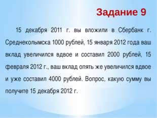 Задание 9 15 декабря 2011 г. вы вложили в Сбербанк г. Среднеколымска 1000 руб