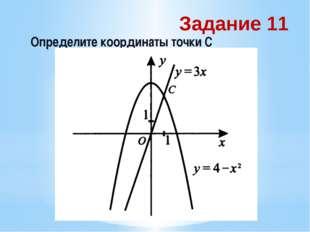 Задание 11 Определите координаты точки С