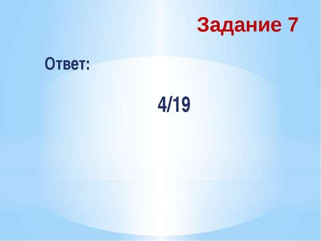 Задание 7 Ответ: 4/19