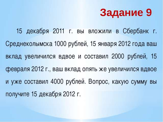 Задание 9 15 декабря 2011 г. вы вложили в Сбербанк г. Среднеколымска 1000 руб...
