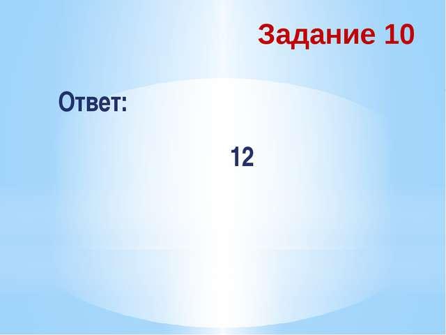 Задание 10 Ответ: 12