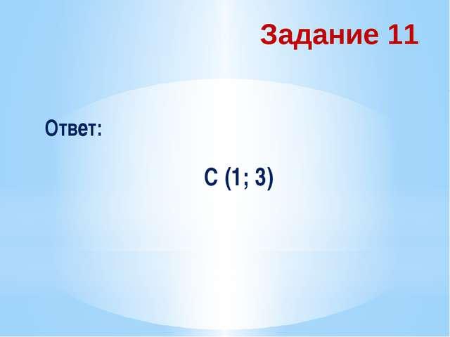 Задание 11 Ответ: С (1; 3)