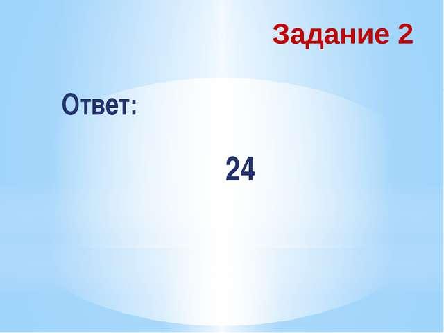 Задание 2 Ответ: 24