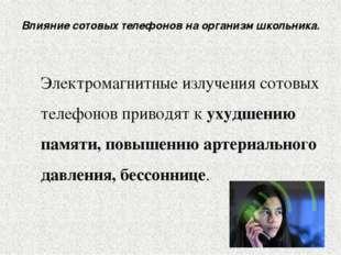 Влияние сотовых телефонов на организм школьника. Электромагнитные излучения с