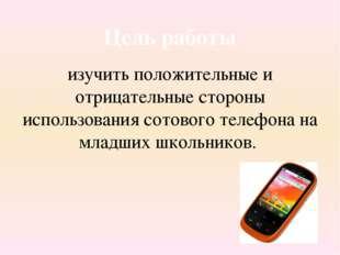 изучить положительные и отрицательные стороны использования сотового телефон