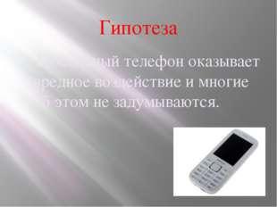 Мобильный телефон оказывает вредное воздействие и многие об этом не задумыв