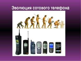 Эволюция сотового телефона