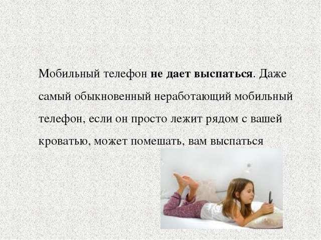 Мобильный телефон не дает выспаться. Даже самый обыкновенный неработающий мо...