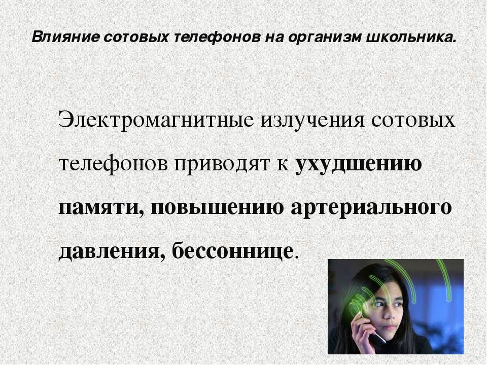 Влияние сотовых телефонов на организм школьника. Электромагнитные излучения с...