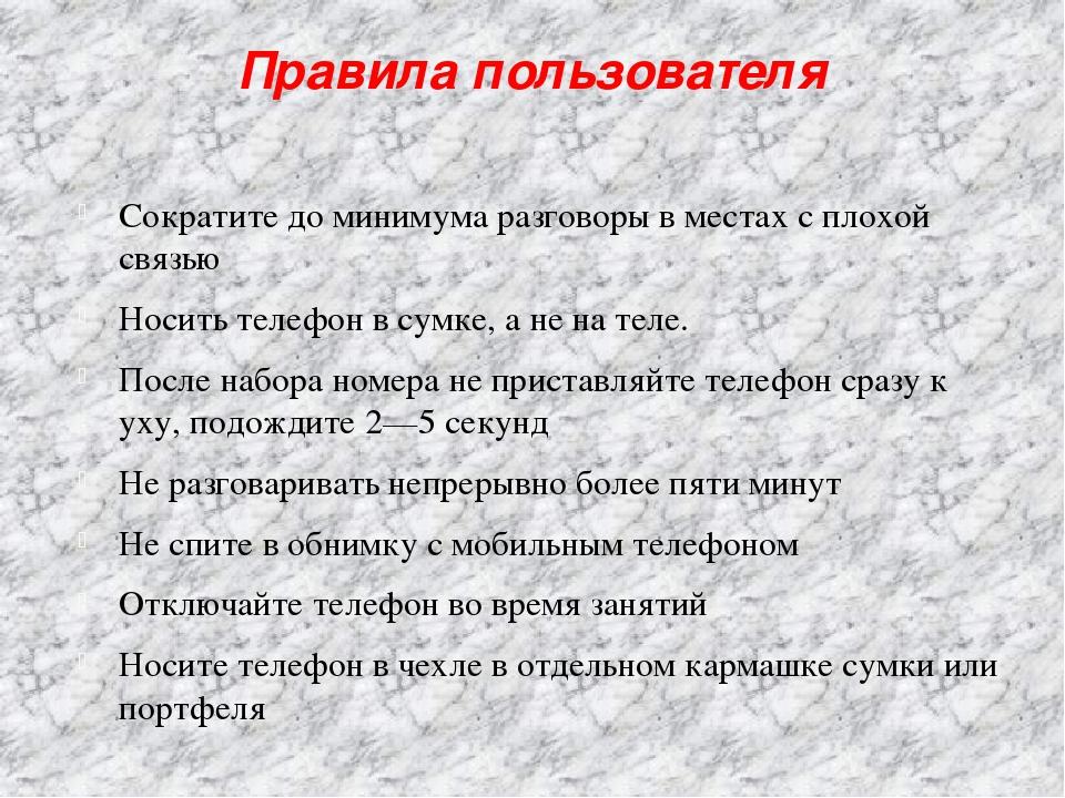 Правила пользователя Сократите до минимума разговоры в местах с плохой связью...