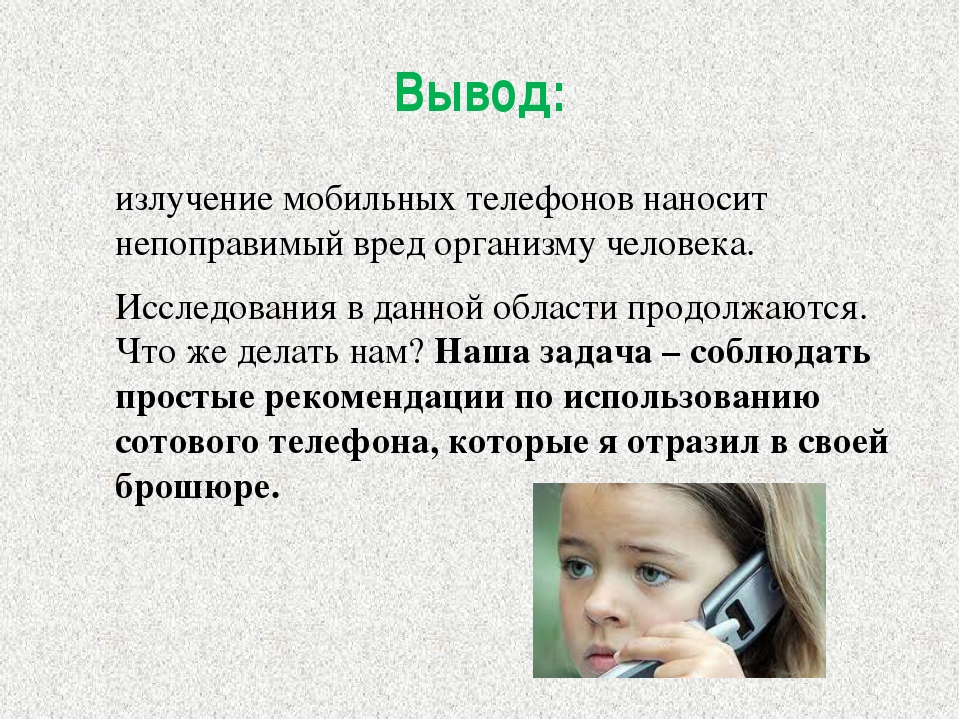 Мобильный телефон вред картинки