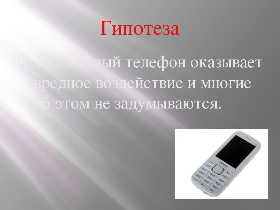 Мобильный телефон оказывает вредное воздействие и многие об этом не задумыв...