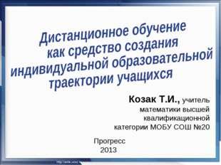 Козак Т.И., учитель математики высшей квалификационной категории МОБУ СОШ №20