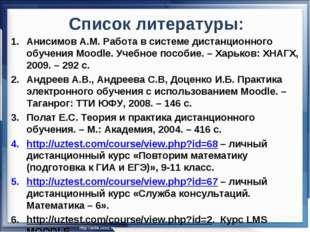 Список литературы: Анисимов А.М. Работа в системе дистанционного обучения Moo