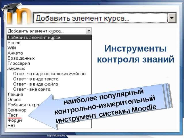 Инструменты контроля знаний наиболее популярный контрольно-измерительный инст...