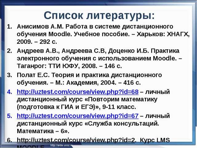 Список литературы: Анисимов А.М. Работа в системе дистанционного обучения Moo...