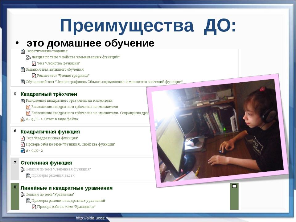 Преимущества ДО: это домашнее обучение