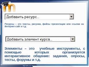 Ресурсы – это тексты, рисунки, файлы презентации или ссылки на Интернет-сайт