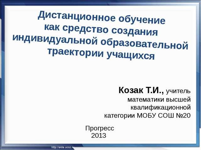 Козак Т.И., учитель математики высшей квалификационной категории МОБУ СОШ №20...
