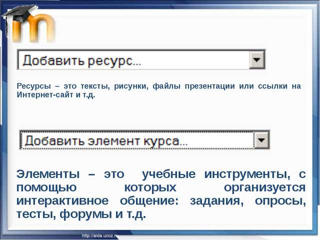 Ресурсы – это тексты, рисунки, файлы презентации или ссылки на Интернет-сайт...