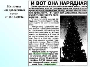 Из газеты «За доблестный труд» от 16.12.2009г.