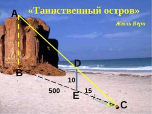 «Таинственный остров» Жюль Верн 15 10 500 A B C D E