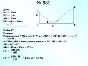 Дано: AC = 165см BC = 12см AD = 120см DE = 4,8м = 480см 1 = 2 Найти FE. Реш