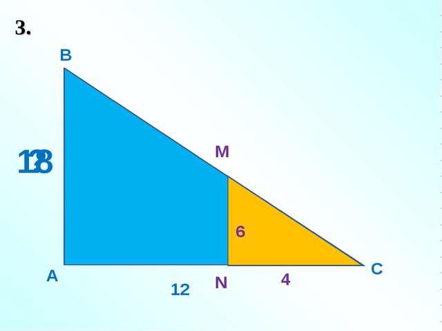 3. В N C M А 12 6 4 ? 18