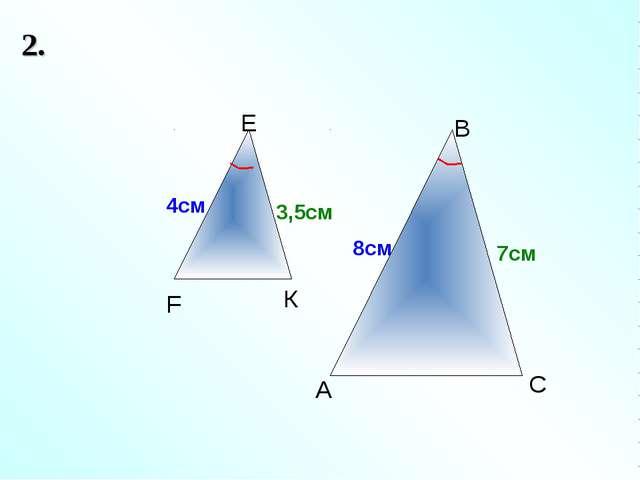 A B С 7см Е К F 8см 3,5см 4см 2.