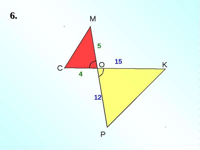 6. C О K 5 4 12 15 M P