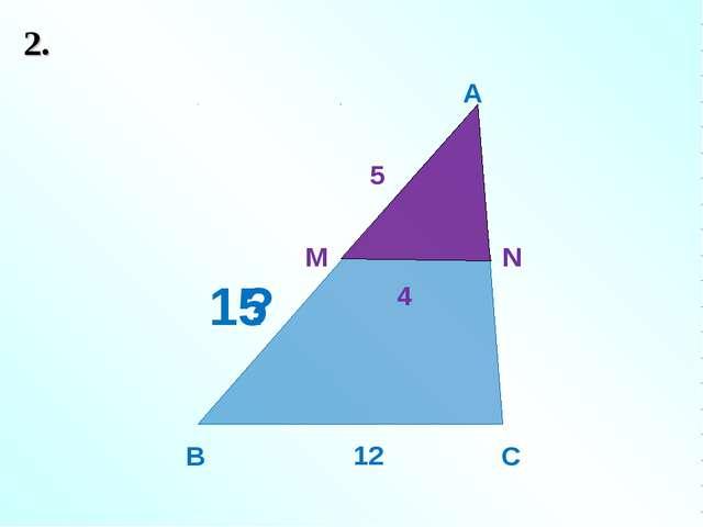 2. В N C M А 12 4 5 ? 15