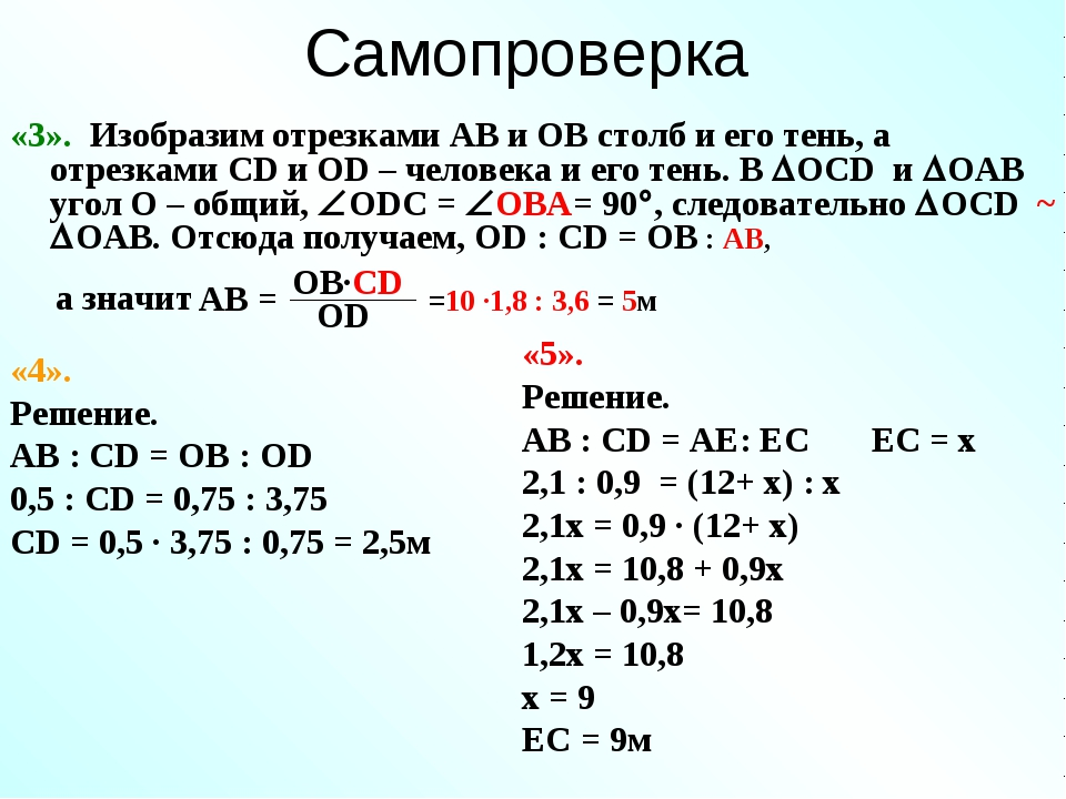 Самопроверка «3». Изобразим отрезками АВ и ОВ столб и его тень, а отрезками C...