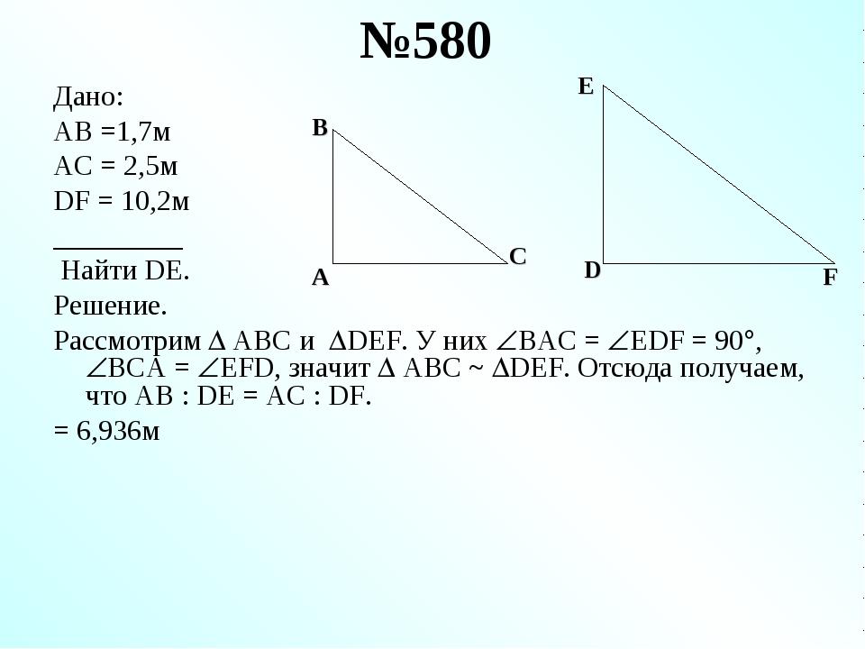 №580 Дано: AB =1,7м AC = 2,5м DF = 10,2м _________ Найти DE. Решение. Рассмот...