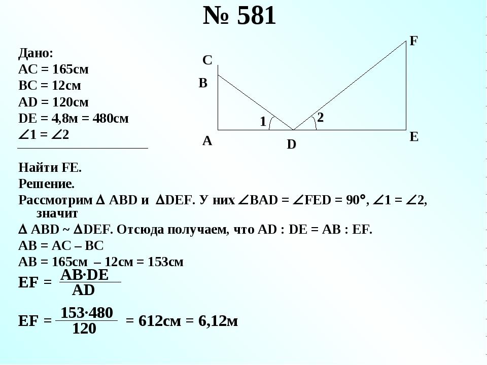 Дано: AC = 165см BC = 12см AD = 120см DE = 4,8м = 480см 1 = 2 Найти FE. Реш...