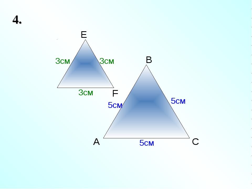 A B C E F 3см 3см 3см 5см 5см 5см 4.