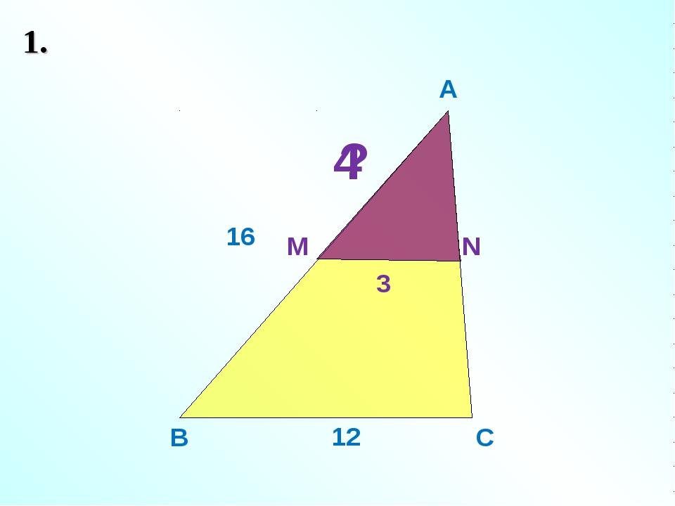1. В N C M А 16 12 3 ? 4