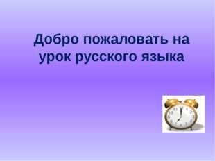 Добро пожаловать на урок русского языка