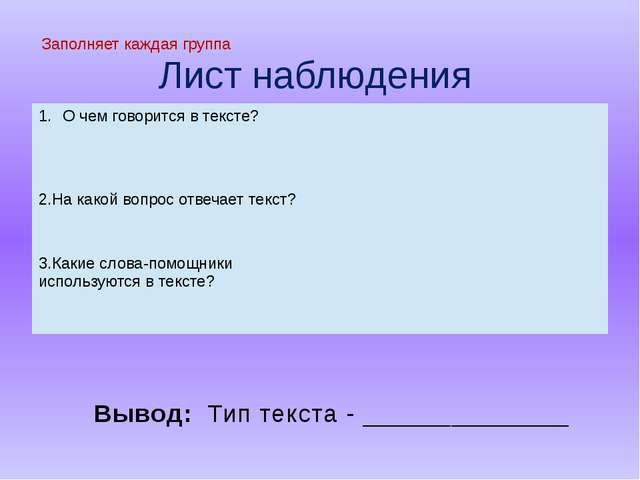Лист наблюдения Вывод: Тип текста - ______________ Заполняет каждая группа О...