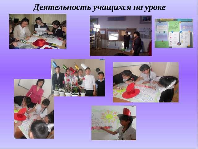 Деятельность учащихся на уроке