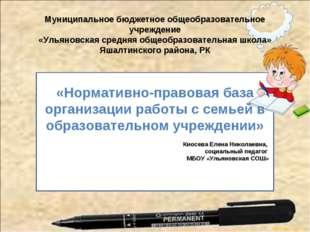 Муниципальное бюджетное общеобразовательное учреждение «Ульяновская средняя о