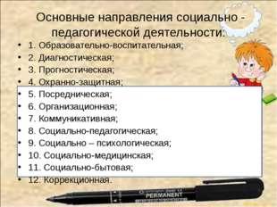 Основные направления социально - педагогической деятельности: 1. Образовател